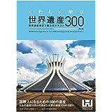 くわしく学ぶ世界遺産300 世界遺産検定2級公式テキスト<第4版>