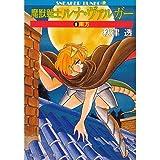 魔獣戦士ルナ・ヴァルガー〈8〉南方 (角川文庫―スニーカー文庫)