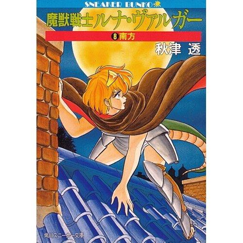 魔獣戦士ルナ・ヴァルガー〈8〉南方 (角川文庫―スニーカー文庫)の詳細を見る