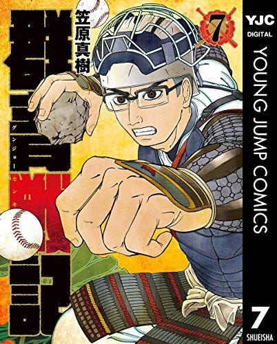 群青戦記 グンジョーセンキ 7 (ヤングジャンプコミックスDIGITAL)