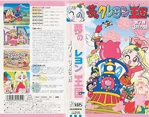 夢のクレヨン王国(7) 3月の旅 [VHS]