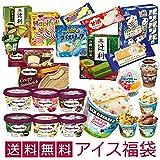 超お買い得アイスクリーム福袋 (中身は当店にお任せ)合計40~50個のアイスクリームが入って送料無料