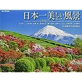 カレンダー2018 日本一美しい風景カレンダー (ヤマケイカレンダー2018)