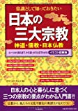 常識として知っておきたい日本の三大宗教 神道・儒教・日本仏教 (イラスト図解版)