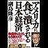 アメリカに食い潰される日本経済