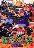 ジオブリーダーズ (6) (ヤングキングコミックス)
