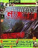 ファミ通Wave (ウェイブ) DVD 2008年 04月号 [雑誌]