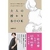 大人の授かりBOOK - 焦りをひと呼吸に変える、がんばりすぎないコツ -