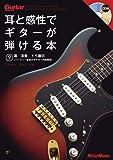 ギター・マガジン 耳と感性でギターが弾ける本 (CD付き)