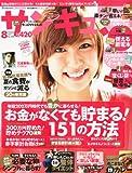 サンキュ! 2011年 08月号 [雑誌] 画像