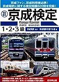 京成検定 1・2・3級