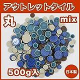 丸モザイクタイル アウトレット 500g入 バラ石 wk-r-101