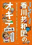 香川共和国のオキテ100ヵ条 ?ハラが「おきる」までうどんを食べるべし!?