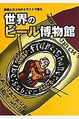 藤原ヒロユキのイラストで巡る世界のビール博物館 単行本(ソフトカバー)
