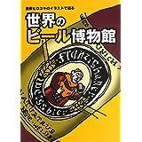 藤原ヒロユキのイラストで巡る世界のビール博物館