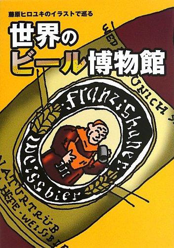 藤原ヒロユキのイラストで巡る世界のビール博物館の詳細を見る