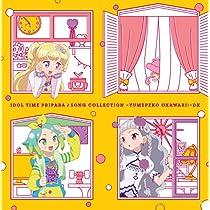 【Amazon.co.jp限定】アイドルタイムプリパラ♪ソングコレクション ~ゆめペコおかわり! ~DX *ミニAL+DVD(オリジナル缶バッジ付き)