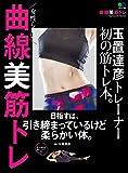 曲線美 筋トレ (エイムック 4589)