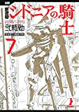新装版 シドニアの騎士(7) (KCデラックス アフタヌーン)