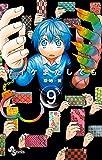 サイケまたしても(9) (少年サンデーコミックス)