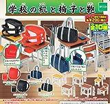 学校の机と椅子と鞄 全10種セット ガチャガチャ