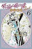 花冠の竜の国2nd 6 (プリンセス・コミックス)