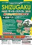 SHIZUGAKU サッカースタイル~個人力upで局面を打開する!~[サッカー 628-S 全2巻]