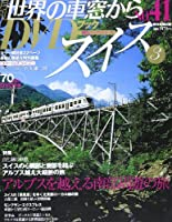 世界の車窓からDVDブック NO.41 スイス (朝日ビジュアルシリーズ)