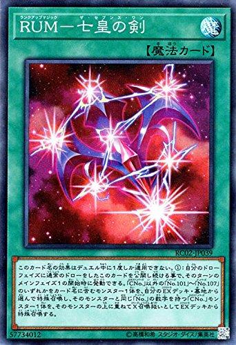 RUM-七皇の剣 スーパーレア 遊戯王 レアリティコレクション 20th rc02-jp039