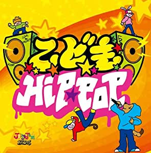 こどもHIP POP -STREET DANCE COVER-