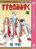 すすきのみみずく 4 (マーガレットコミックスDIGITAL)