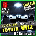 LED ルームランプ ヴィッツ トヨタ 130系 8点フルセット KSP130 NSP130 NSP135 NCP131 LED 専用設計 室内灯 TOYOTA Vitz