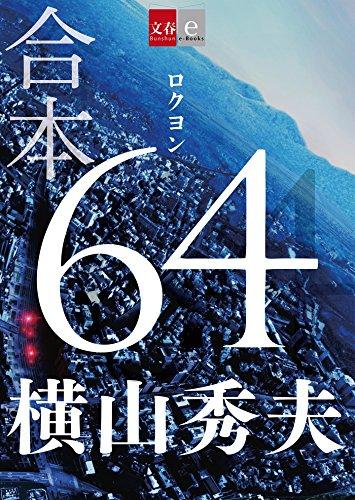 合本 64(ロクヨン)【文春e-Books】の詳細を見る