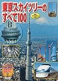 東京スカイツリーのすべて100 (のりものアルバム(新))