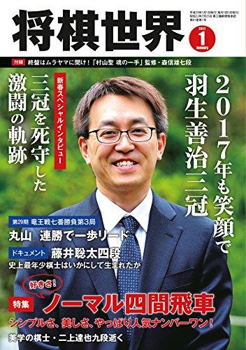将棋世界 2017年1月号 [雑誌] | ...