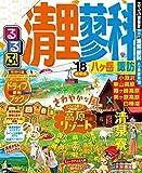 るるぶ清里 蓼科 八ヶ岳 諏訪'18 (るるぶ情報版(国内))