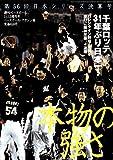 週刊ベースボール 2005年11/13号増刊 千葉ロッテ、31年ぶり日本一