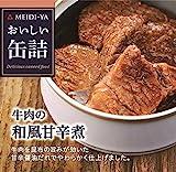 「明治屋 おいしい缶詰 牛肉の和風甘辛煮 75g×2個」のサムネイル画像