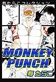 MONKEY PUNCH (ビーボーイデジタルコミックス)