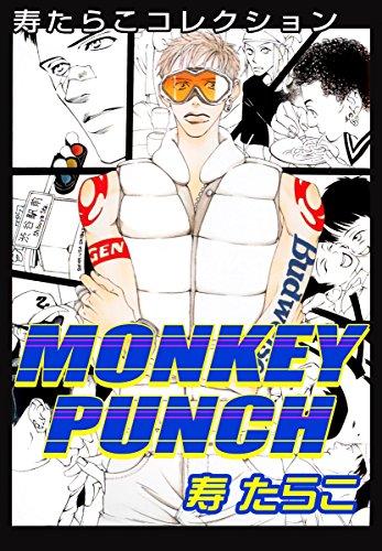 MONKEY PUNCH (ビーボーイデジタルコミックス)の詳細を見る