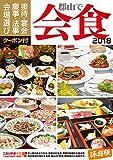 郡山で会食 2018 (こおりやま情報グルメBOOK)