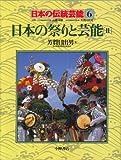 日本の祭りと芸能〈2〉 (日本の伝統芸能)