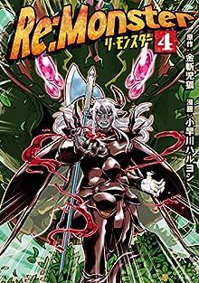 [金斬児狐x小早川ハルヨシ] Re:Monster リ・モンスター 第01-04巻