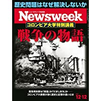 週刊ニューズウィーク日本版 「特集:戦争の物語」〈2017年12月12日号〉 [雑誌]