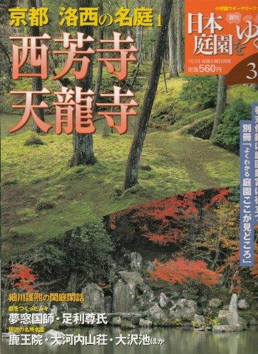 日本庭園をゆく 3 京都洛西の名庭1 西芳寺・天龍寺
