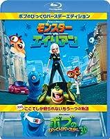 モンスターVSエイリアン ボブのびっくりバースデーエディション [Blu-ray]