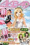 AKB49~恋愛禁止条例~(7)特装版 (プレミアムKC)