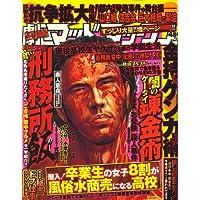 劇画マッドマックス 2007年 04月号 [雑誌]