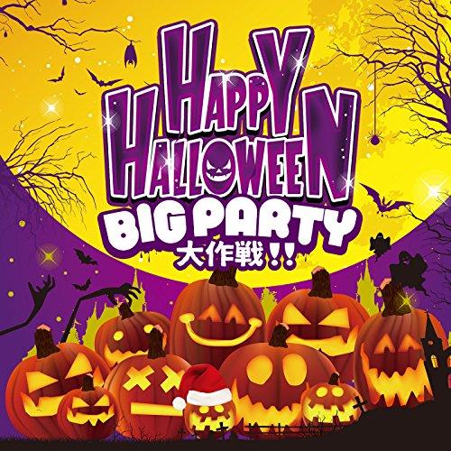 HAPPY HALLOWEEN BIG PARTY大作戦!!...