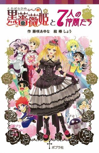 黒薔薇姫と7人の仲間たち (ポプラポケット文庫 児童文学・上級?)の詳細を見る